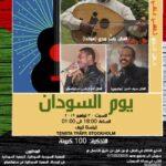 Sudan Day - Poster - Arabic